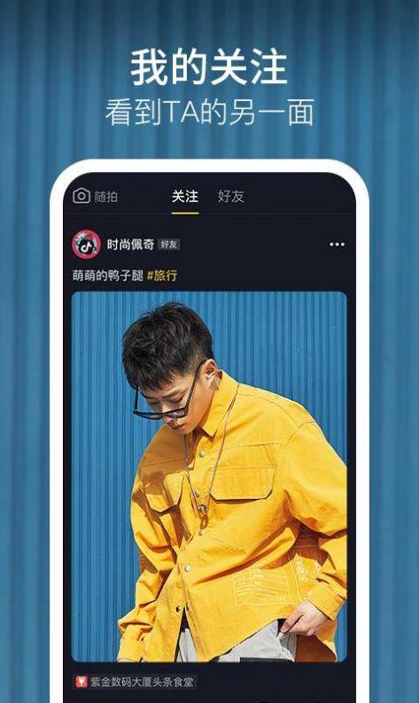 微恬交友app图3