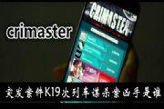 Crimaster犯罪大师K19次列车谋杀案凶手攻略[多图]