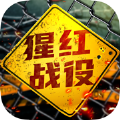 猩红战役手游官网版 v1.0