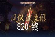 王者荣耀s19赛季什么时候结束 S20赛季开启时间介绍[多图]