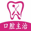 口腔医学中级题库app最新版 v1.1.5