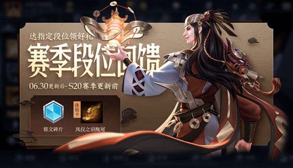 王者荣耀6月30日更新内容一览