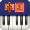 钢琴中国歌曲app软件 v1.0
