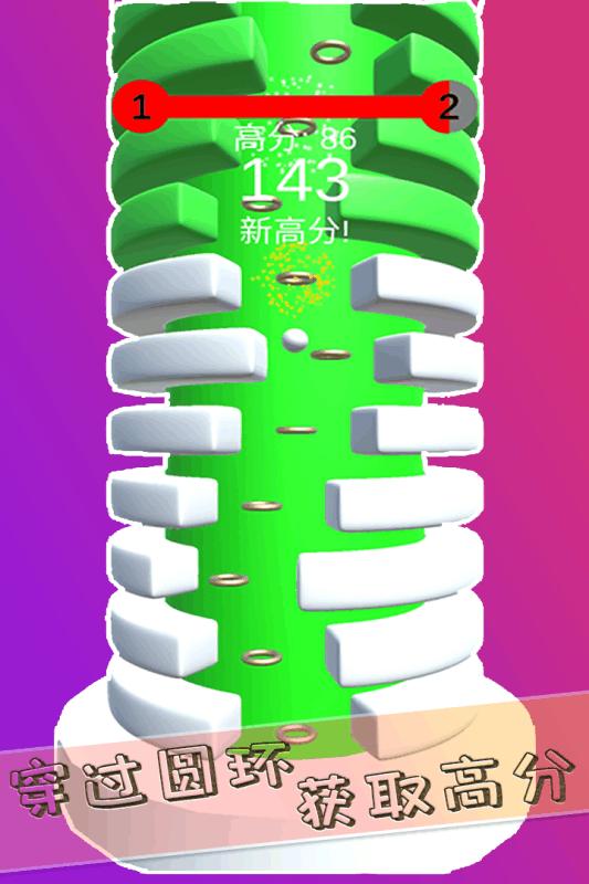 旋转小球3D游戏安卓版图片1