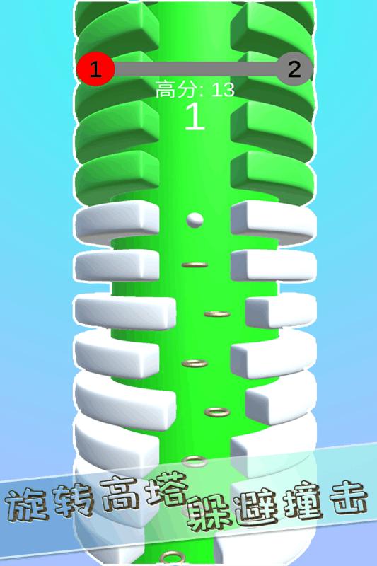 旋转小球3D游戏图3