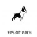 狗狗动作表情包app手机版 v1.0.0