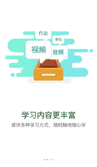 广东通服云学堂app图2