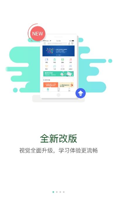 广东通服云学堂app图3