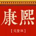 康熙字典完整版