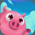 飞天小乳猪游戏最新版 v1.3