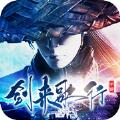 剑来歌行手游官网版 v2.0.0