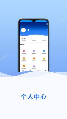 四川网信云课堂app图2