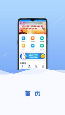 四川网信云课堂app图3
