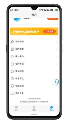 智联学app图2