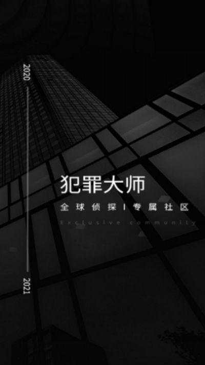 犯罪大师夜半惊魂中文汉化版图片1