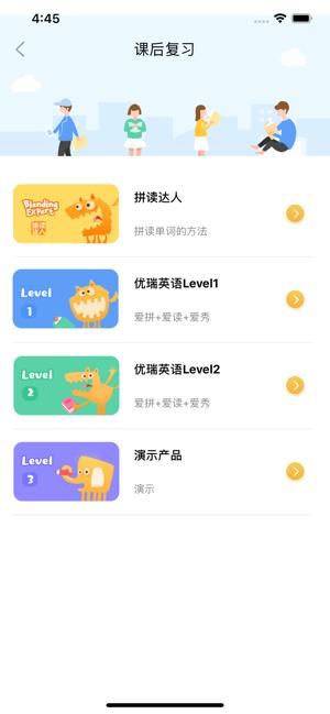 优瑞英语app图2