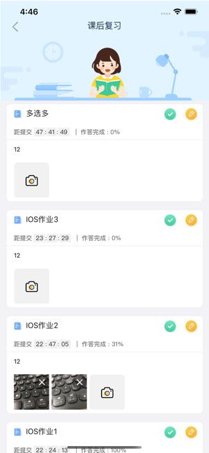 优瑞英语app图3