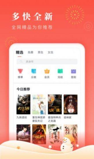 博文app小说图1