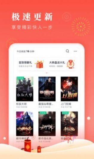 博文app小说图2