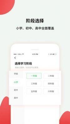 黔课提分app图1
