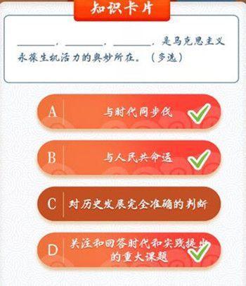 青年大学习第九季特辑答案大全 第九季第十期答案一览图片4