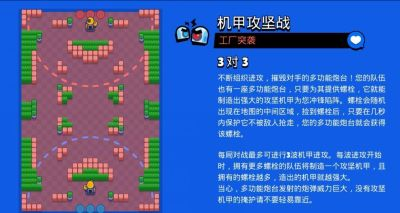 荒野乱斗锦标赛15胜怎么完成 15连胜达成攻略图片3