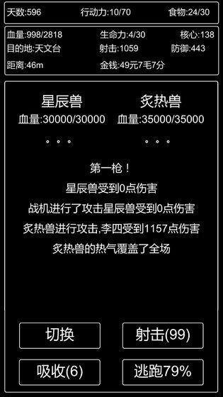 李四历险记游戏图1