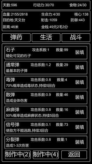 李四历险记游戏完整版图片3