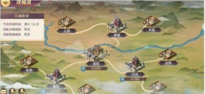 三国志幻想大陆攻城战怎么打?详细打法攻略图片1
