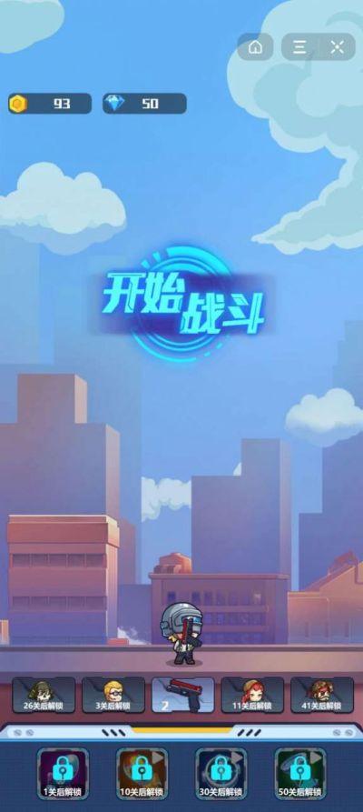 抖音指尖枪战游戏官方版图片1