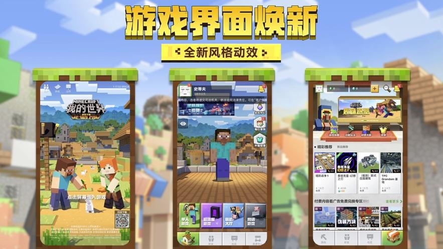 我的世界旧版1.1.5手机版下载图片2