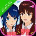 樱花校园模拟器1.035.19版本最新中文版 v1.038.77