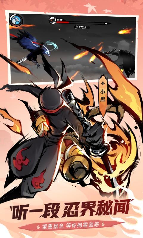 忍者必须死3游戏图3