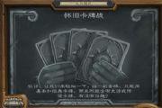 炉石传说怀旧卡牌战怎么玩 乱斗模式模式最佳玩法攻略[多图]