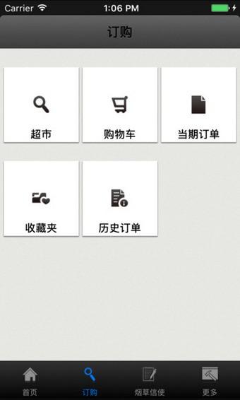 山东烟草订烟app图3