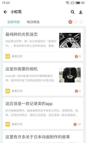 腾讯应用宝app下载ios官方版图3