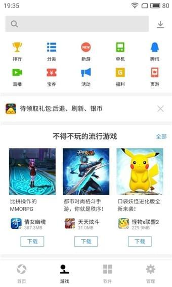 腾讯应用宝app下载ios苹果版下载安装2020图片1