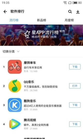 腾讯应用宝app下载ios官方版图1