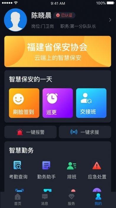 上海智慧保安app图1