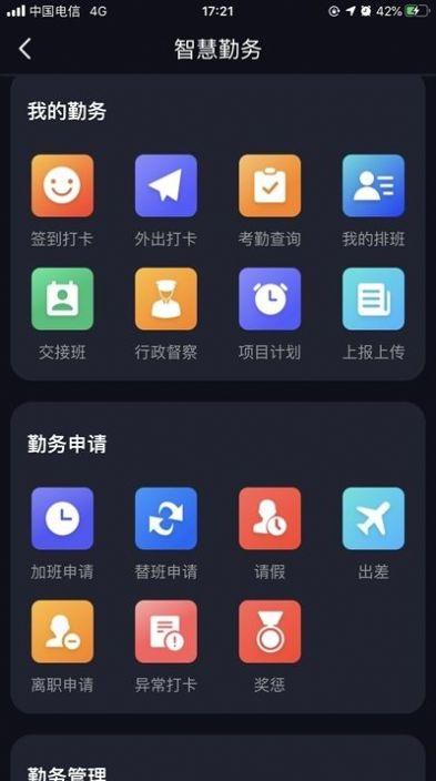 上海智慧保安app图2