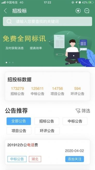 上海智慧保安app图3