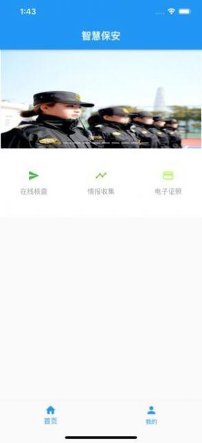 上海智慧保安app下载官方版图片1