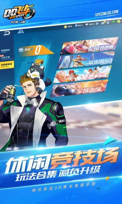 QQ飞车1周年版本图1