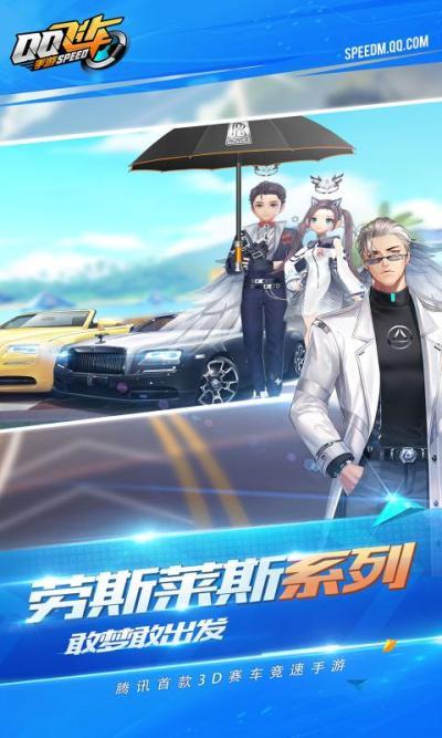 QQ飞车手游一周年庆官方最新版本下载图片2