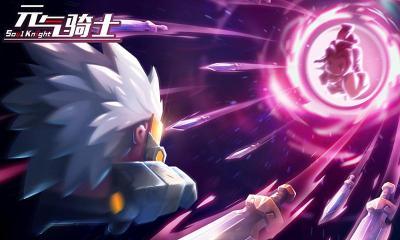 元气骑士2019终极破解版无限材料下载图片1