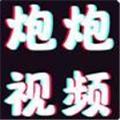 炮炮短视频app安卓版