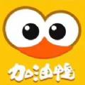 加油鸭app官网 v1.0