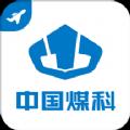 煤科商旅app最新版 v7.4.8.0