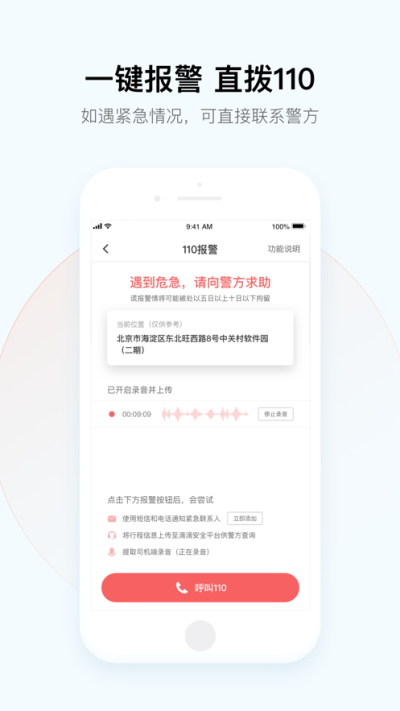 桔小滴app官方版图片3