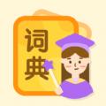 中小学词典
